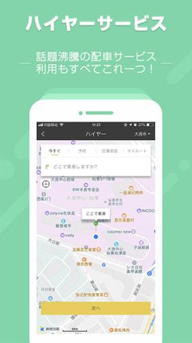 Nanaco V3.1.5 安卓版截图3