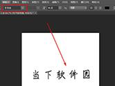 字魂字体怎么放PS里面用 应用到PS的方法