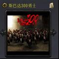 魔兽争霸3斯巴达300勇士 V1.75 最新免费版