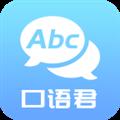 英语口语君 V1.0.8 安卓版