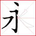 跟我学写汉字去广告版 V4.5.0 安卓版