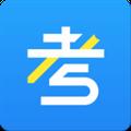 考试资料网 V2.2.1231 安卓免费版