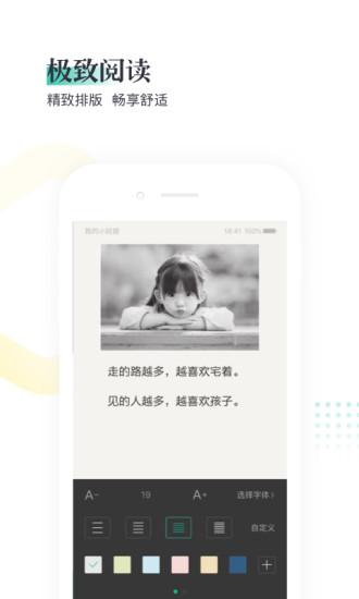 熊猫看书极速版 V8.7.0.22 安卓版截图3