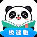 熊猫看书极速版 V8.7.0.22 安卓版