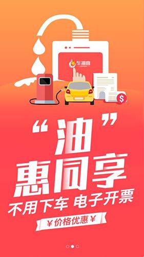 车油喜 V1.1.0 安卓版截图2
