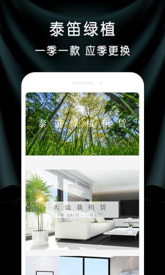 泰笛生活 V2.7.0 安卓版截图4
