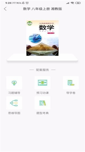 乐辅通 V1.0.1 安卓版截图2