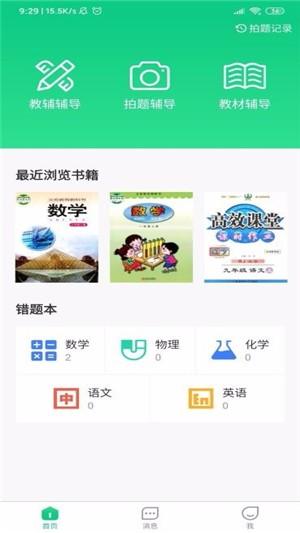 乐辅通 V1.0.1 安卓版截图1