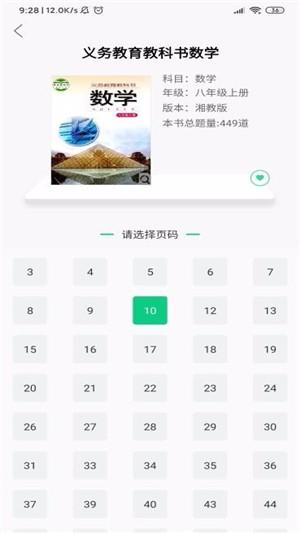 乐辅通 V1.0.1 安卓版截图3