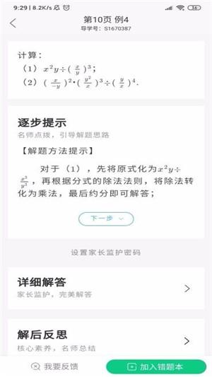 乐辅通 V1.0.1 安卓版截图4