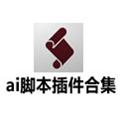AI脚本插件合集 V2.0 最新免费版