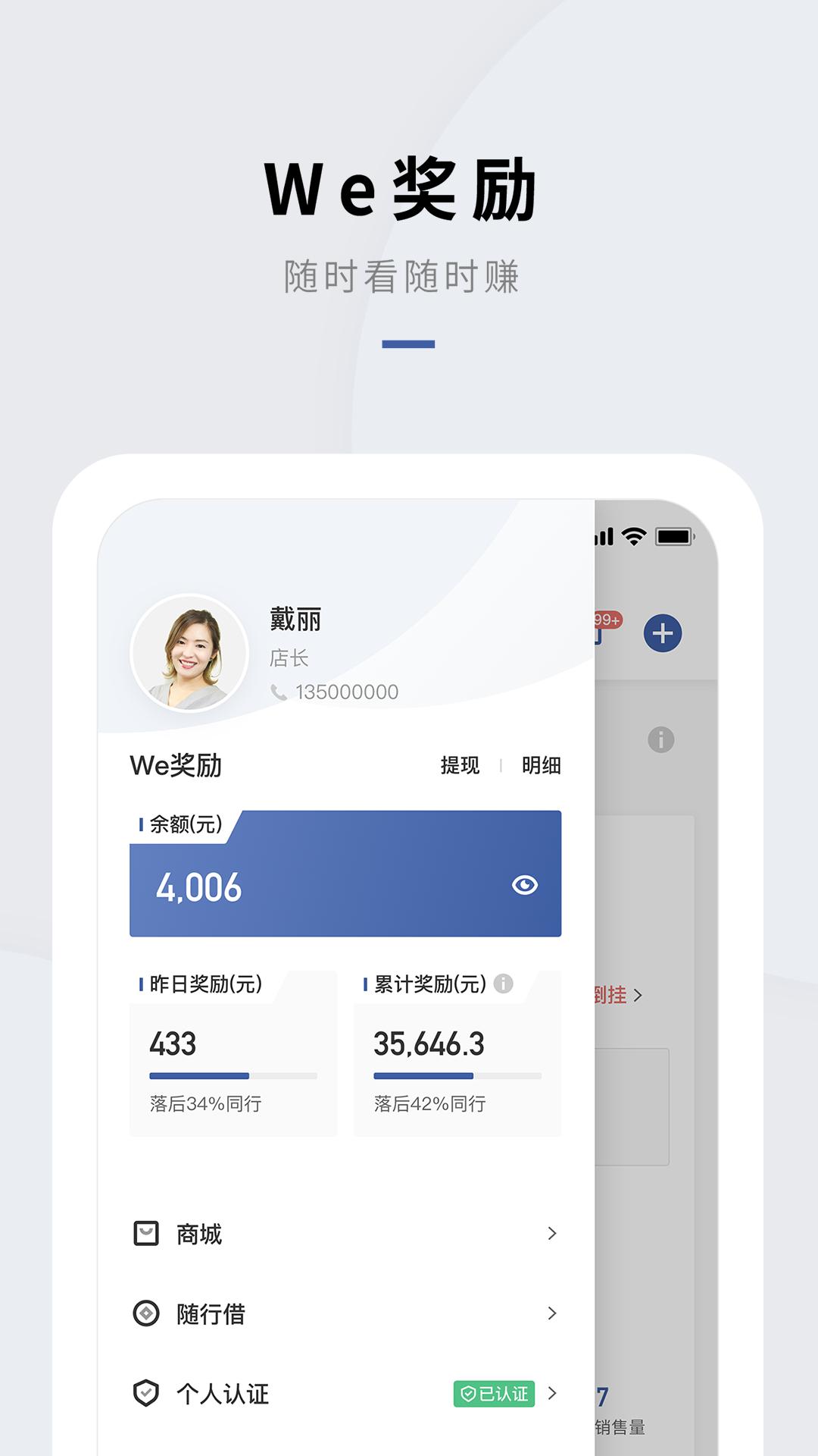 WeHotel会员通 V7.1.3 安卓版截图2