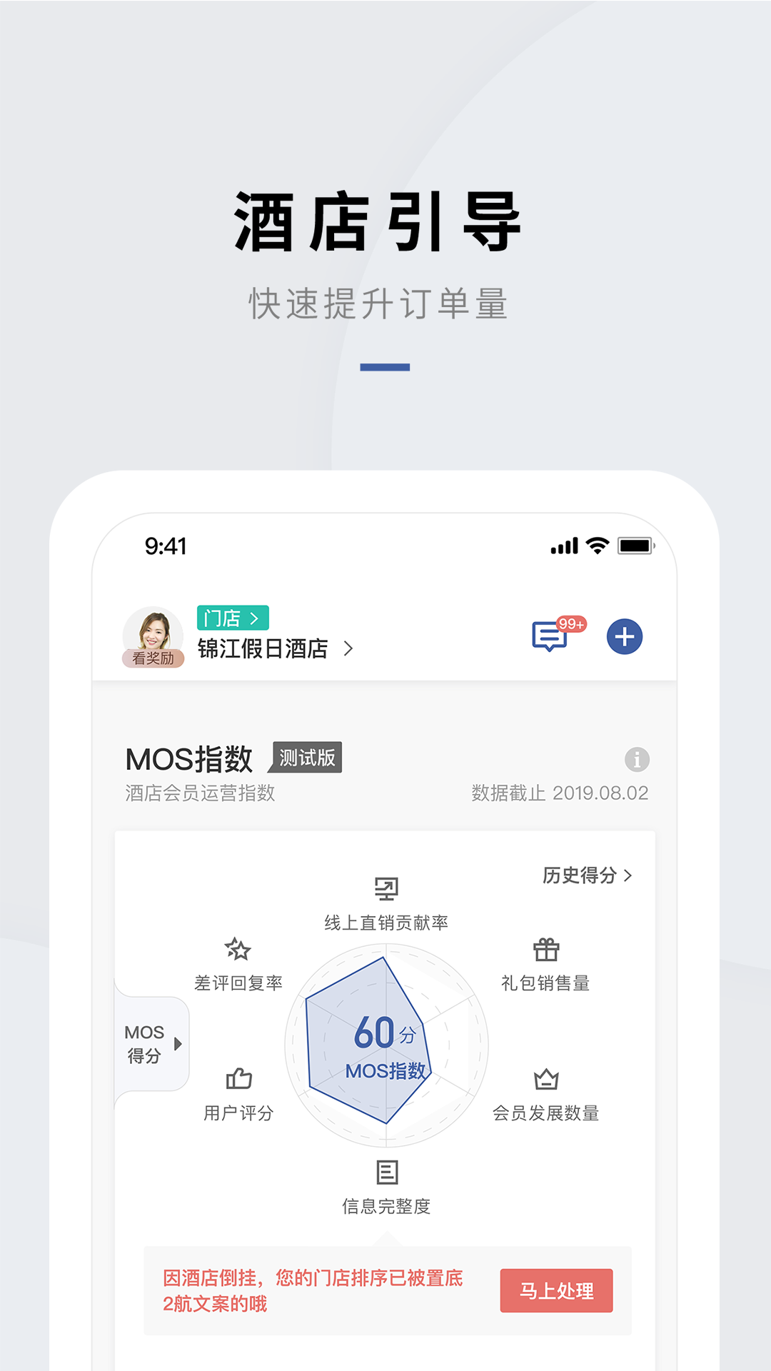 WeHotel会员通 V7.1.3 安卓版截图1