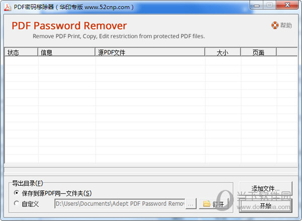 PDF Passowrd Remover