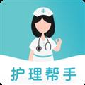 护理帮手 V1.0.0 安卓版