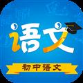 初中语文 V6.4.5 安卓版