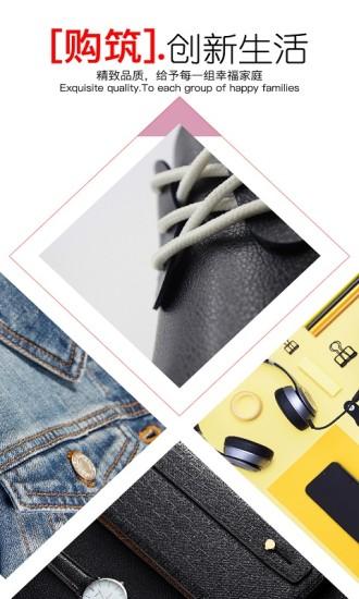 健德购购 V2021.02.19 安卓版截图3