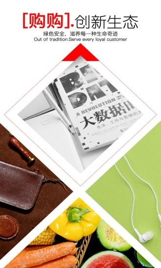 健德购购 V2021.02.19 安卓版截图5