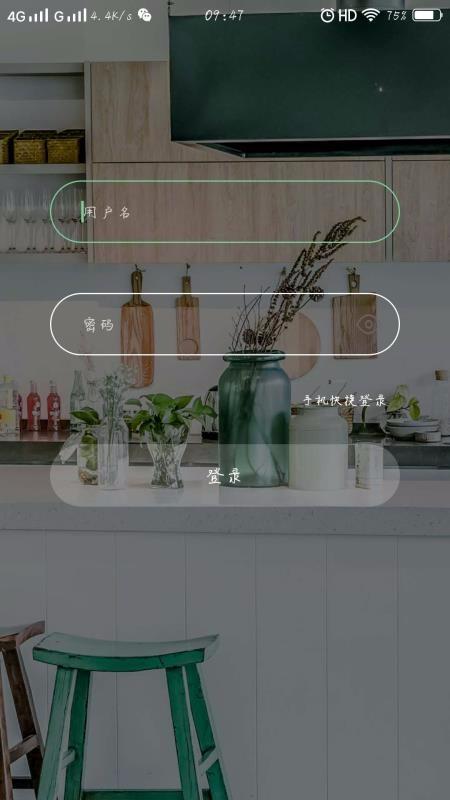 油烟监测 V2.0.31 安卓版截图3