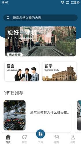 津桥通 V3.3.4 安卓版截图1
