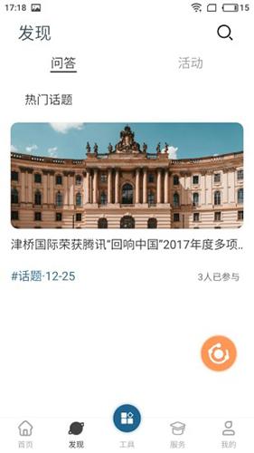 津桥通 V3.3.4 安卓版截图4