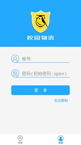 校园物语 V1.7.24 安卓版截图2