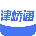 津桥通 V3.3.4 安卓版