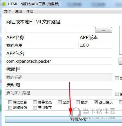 HMTL5打包成APP工具