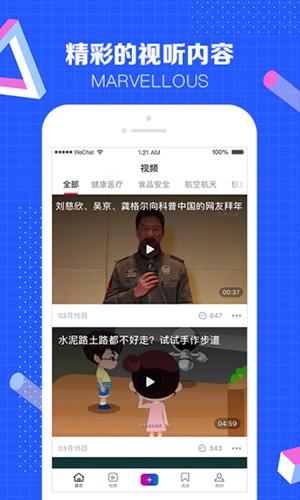 科普中国客户端 V5.5.0 安卓版截图3