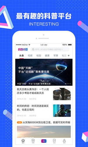 科普中国客户端 V5.5.0 安卓版截图1