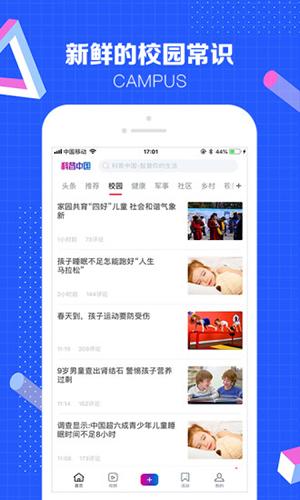 科普中国客户端 V5.5.0 安卓版截图4
