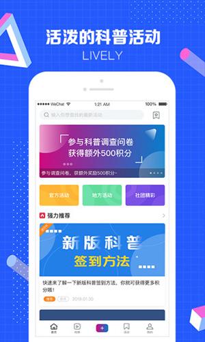 科普中国客户端 V5.5.0 安卓版截图2