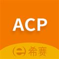 ACP考试助手 V2.8.1 安卓版
