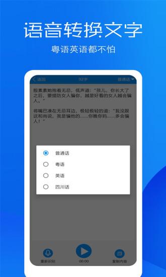 文字语音转换助手 V9.0 安卓版截图3