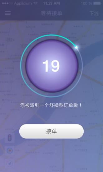 曹操司机 V3.7.0 安卓版截图2