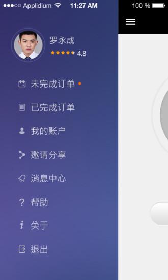 曹操司机 V3.7.0 安卓版截图1