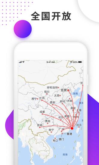 呼哈城市 V3.4.67 安卓版截图5