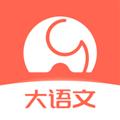 河小象大语文 V1.1.5 安卓版