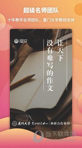 曹操讲作文app