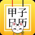 甲子日历 V4.1.1 安卓版