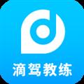 滴驾教练 V4.4.0.8 安卓免费版