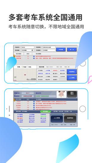 滴驾教练 V4.4.0.8 安卓免费版截图2