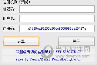 机器码注册码破解工具