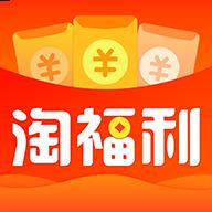 淘福利 V1.19 安卓版
