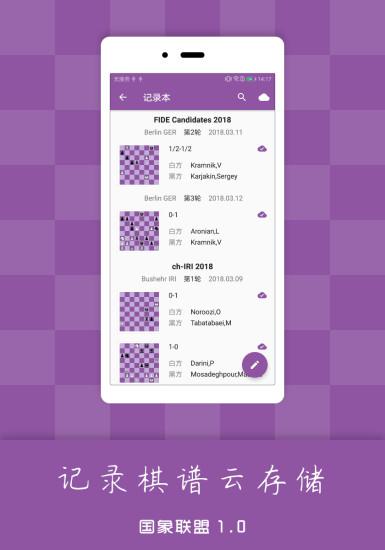 国象联盟 V1.5.7 安卓官方版截图5