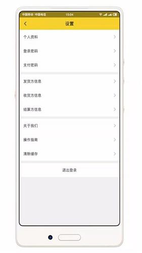 货家货主 V1.2.2 安卓版截图3