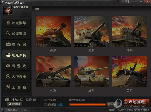 多玩坦克世界盒子XP版
