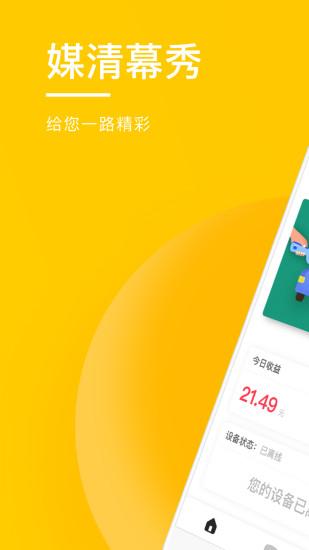 媒清幕秀 V3.0.4 安卓版截图1