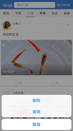 筏钓江湖 V2.3.8 安卓版截图1