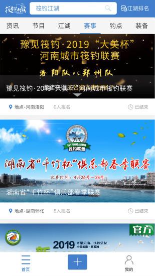 筏钓江湖 V2.3.8 安卓版截图3